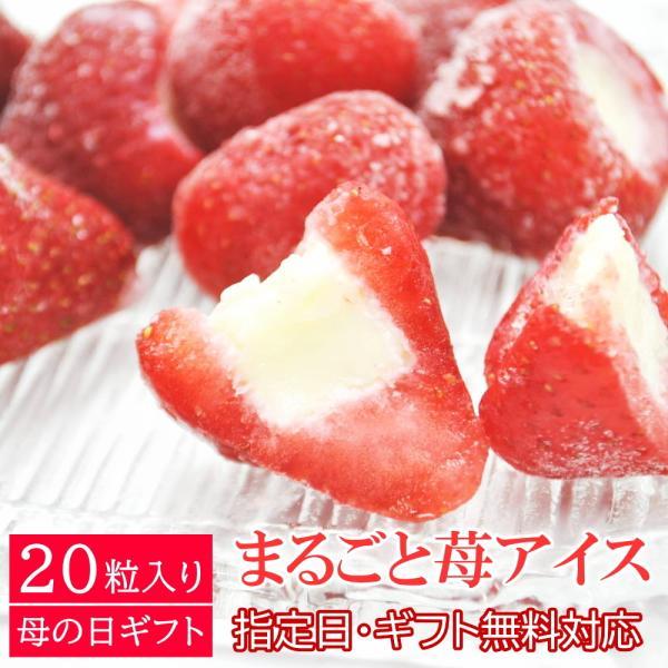 母の日 ギフト まるごと苺アイス 20粒 送料無料 練乳いちごアイス 苺アイス いちご アイス プレゼント