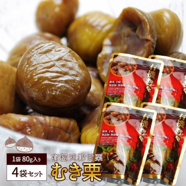 むき栗 80g 4袋セット 有機栽培 天津甘栗 むきくり 剥き栗 栗 くり クリ メール便で送料無料