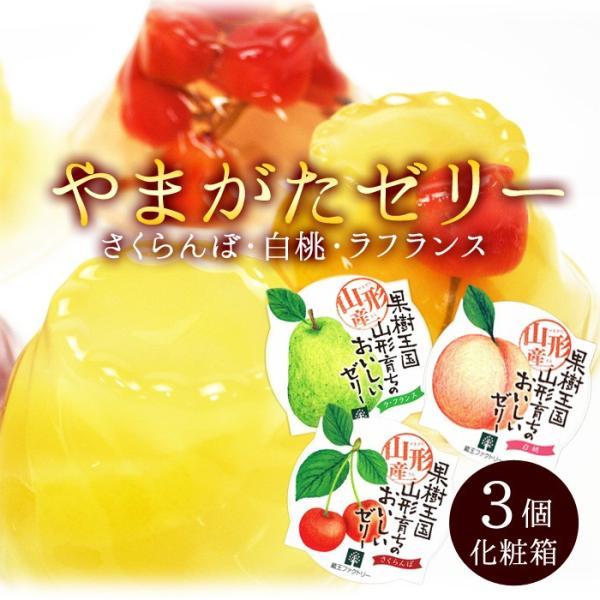 送料無料 フルーツゼリー 3個セット フルーツ ゼリー 果物 プレゼント さくらんぼ ラフランス 白桃 家庭用 贈答用 ギフト