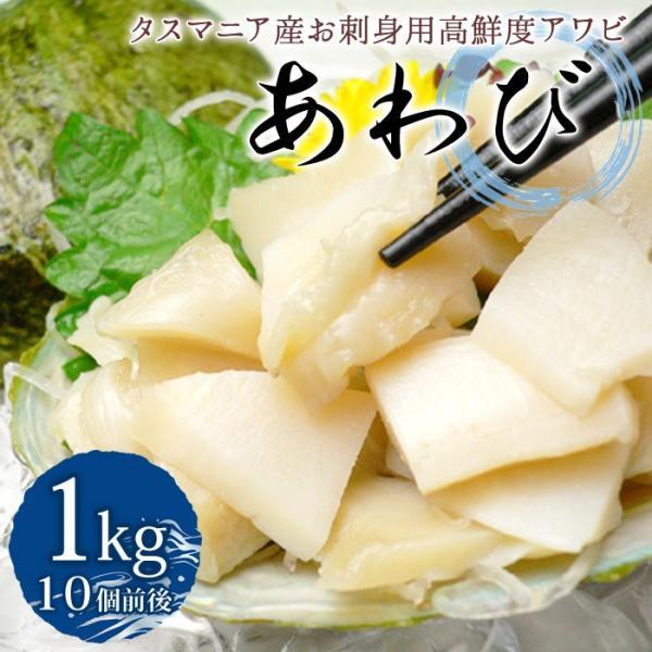 お刺身 冷凍あわび 約1kg(10個前後) タスマニア産、あわび、アワビ、鮑