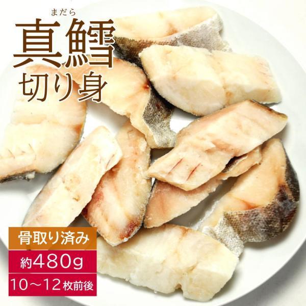 骨取り 真鱈 切り身 480g 10-12枚入り 送料無料 たら タラ 鱈 骨抜き 骨取り魚 焼き魚 フライ 冷凍