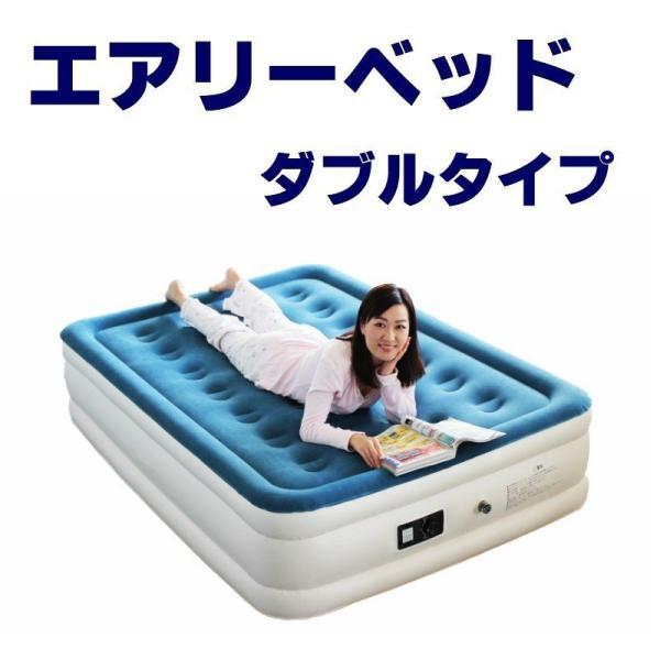 快適極厚電動エアーベッドダブルサイズシングルもございますベッドベット空気柔らか