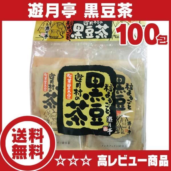 黒豆茶 遊月亭 100包 送料無料 20包×5