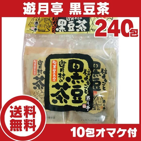 黒豆茶 遊月亭 240包セット 20包×12 今だけ10包プレゼント実施中