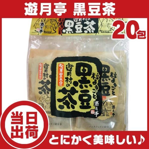 黒豆茶 遊月亭 20包
