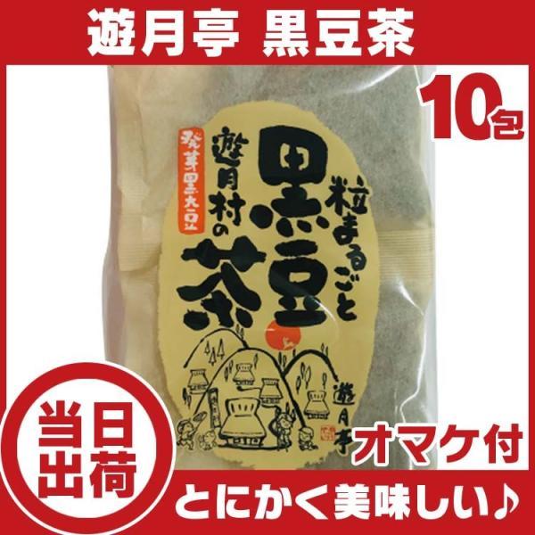 黒豆茶 遊月亭 10包入 黒豆茶 ティーバッグタイプ オマケ付