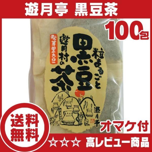 黒豆茶 遊月亭 100包 オマケ付 送料無料 10包×10