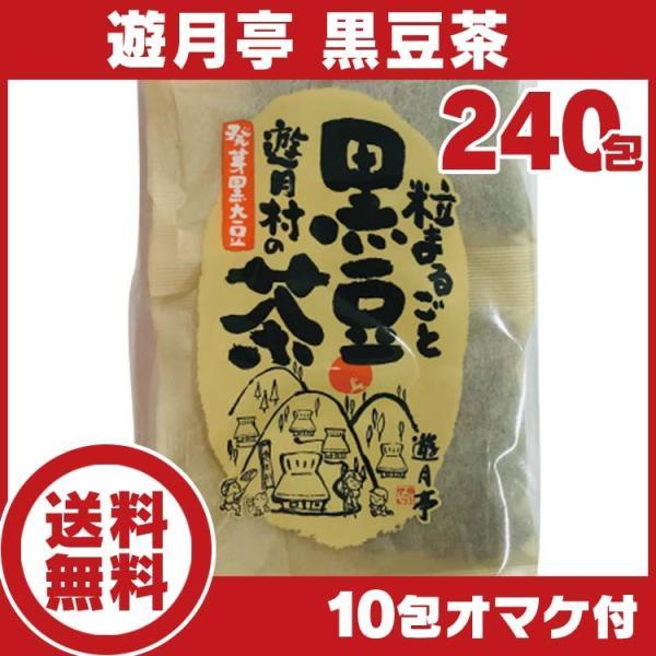 黒豆茶 遊月亭 240包セット 10包×24 オマケ付 今だけ10包プレゼント実施中