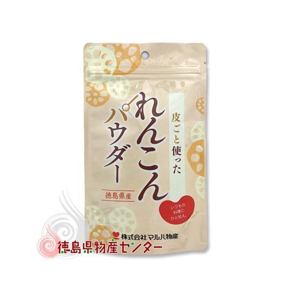 国産 れんこんパウダー100g 蓮根の皮ごと使った粉末 マルハ物産 徳島県産