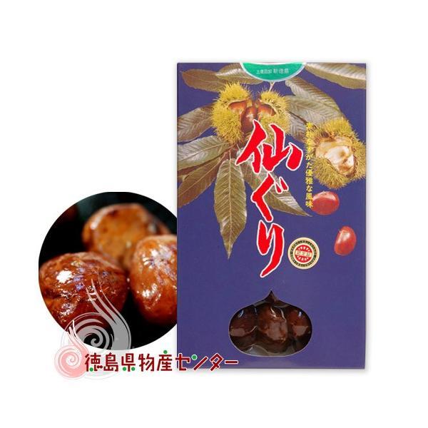 仙ぐり 150g×2袋入 栗の渋皮煮(徳島限定のお土産菓子)S-120