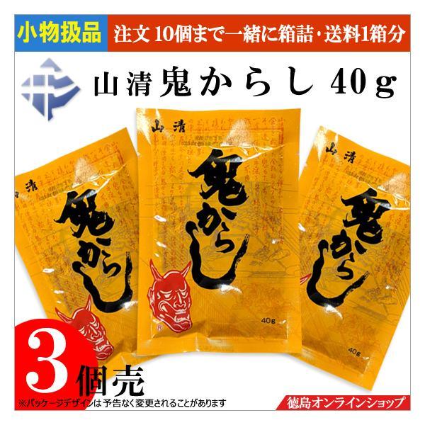 ★小物扱(3袋)山清 鬼からし 40g  (x3袋)