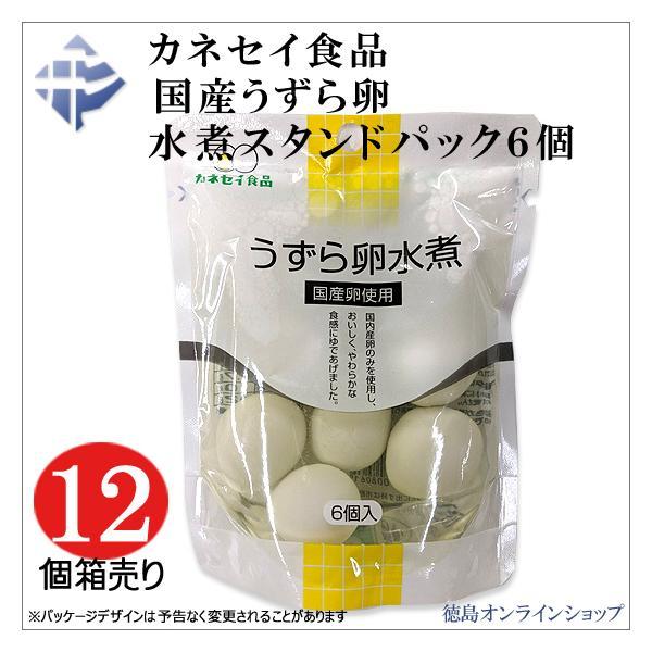 (1箱12袋)カネセイ食品  国産うずら卵水煮スタンドパック6個 x 12袋