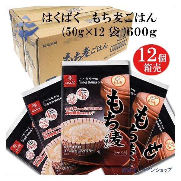 1個398円(12個売)はくばく もち麦ごはん600g(50gx12袋) 6個箱 X 2ケース