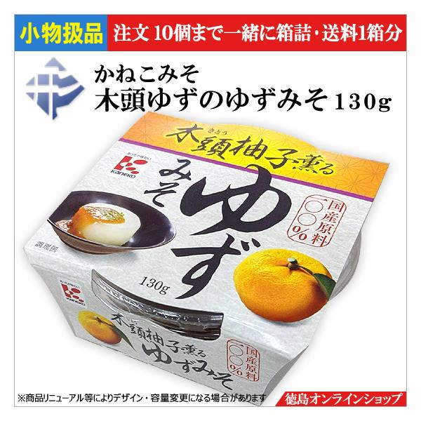 ★小物扱(1個) かねこ味噌 木頭柚子薫るゆずみそ130g