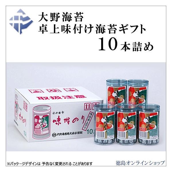 大野海苔 卓上味付けのりギフト10本詰|tokushimaonlineshop