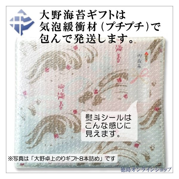 大野海苔 卓上味付けのりギフト10本詰|tokushimaonlineshop|03