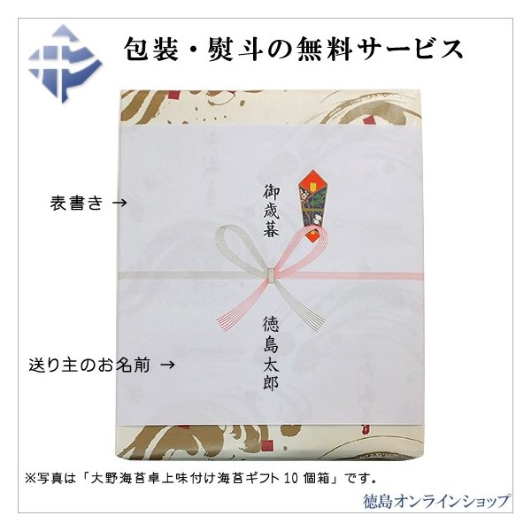 大野海苔 卓上味付けのりギフト10本詰|tokushimaonlineshop|04
