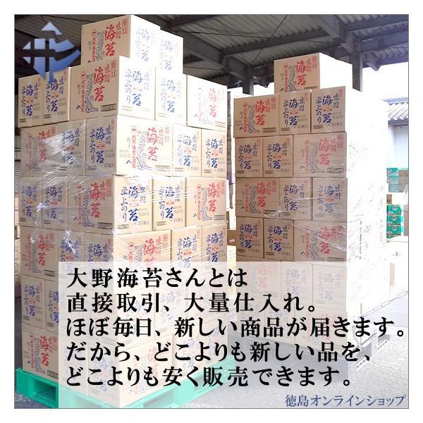 1個408円税別:大野海苔 卓上味付けのり 30本詰|tokushimaonlineshop|02