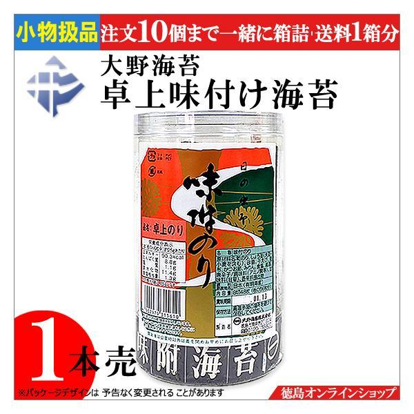 ★小物扱【単品売】大野海苔 卓上味付け海苔  8切48枚 tokushimaonlineshop