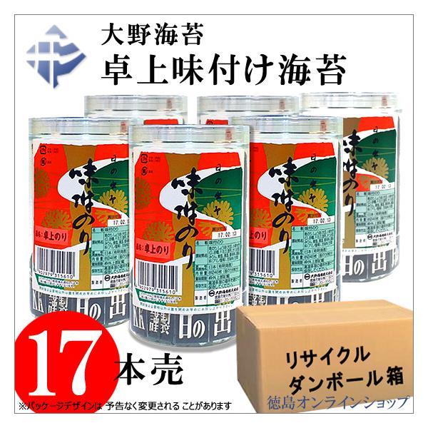 1本408円税込:大野海苔 卓上味付けのり17本(リサイクル箱バラ詰め)|tokushimaonlineshop