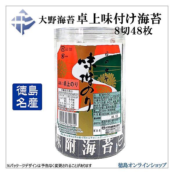1本408円税込:大野海苔 卓上味付けのり17本(リサイクル箱バラ詰め)|tokushimaonlineshop|02