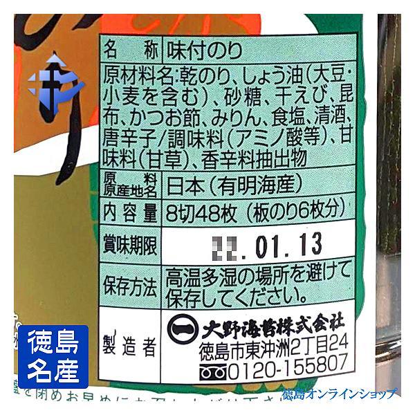 ★小物扱【単品売】大野海苔 卓上味付け海苔  8切48枚 tokushimaonlineshop 02