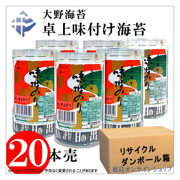 1本408円税込:大野海苔 卓上味付けのり20本(リサイクル箱バラ詰め)|tokushimaonlineshop