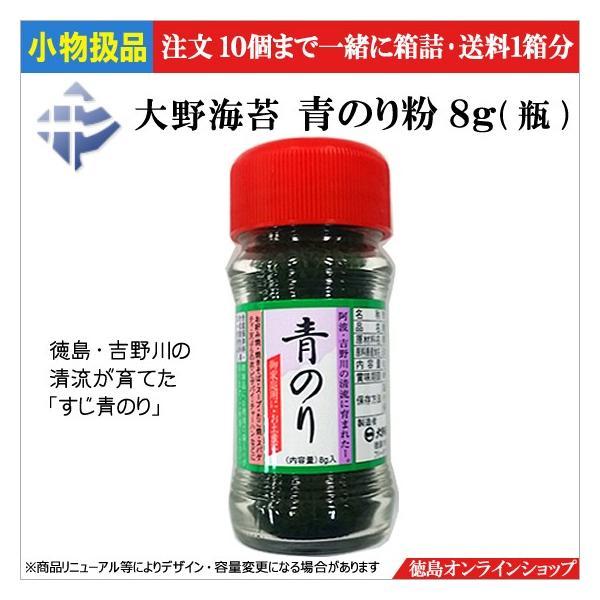 ★小物扱【単品売】大野海苔 青のり粉 8g (ビン入) |tokushimaonlineshop
