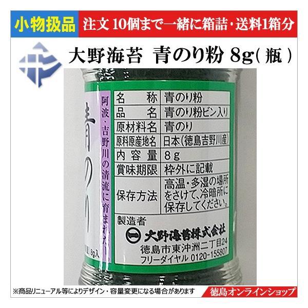 ★小物扱【単品売】大野海苔 青のり粉 8g (ビン入) |tokushimaonlineshop|02