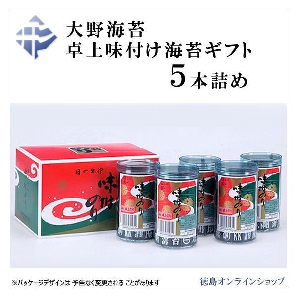大野海苔 卓上味付けのりギフト5本詰|tokushimaonlineshop