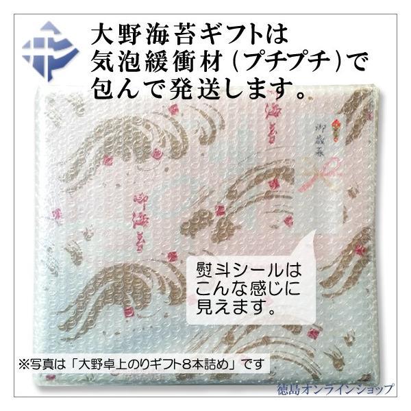 大野海苔 卓上味付けのりギフト5本詰|tokushimaonlineshop|03