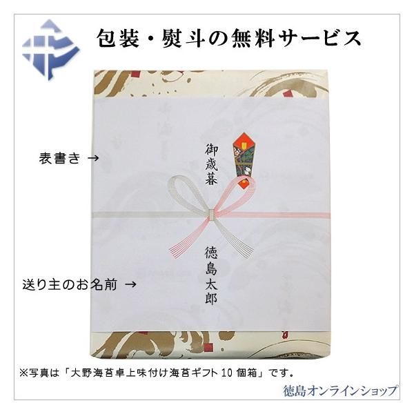 大野海苔 卓上味付けのりギフト5本詰|tokushimaonlineshop|04