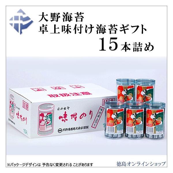 大野海苔 卓上味付けのりギフト15本詰|tokushimaonlineshop