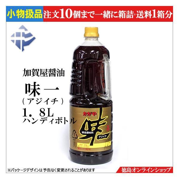 ★小物扱(1本)加賀屋醤油 味一醤油 (アジイチ) 1.8L ハンディボトル