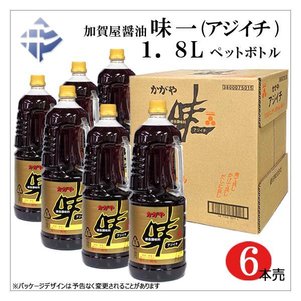 (6本)加賀屋醤油 味一醤油(アジイチ) 1.8L x6本箱