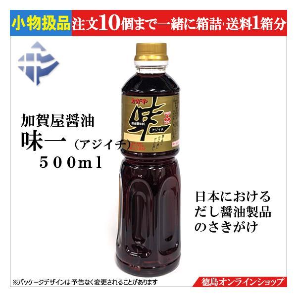 ★小物扱(1本)加賀屋醤油 味一醤油(アジイチ)500mlペットボトル