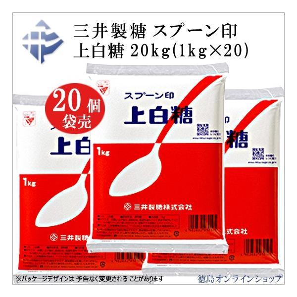 (20袋) 三井製糖 スプーン印 上白糖 1kg  x20袋