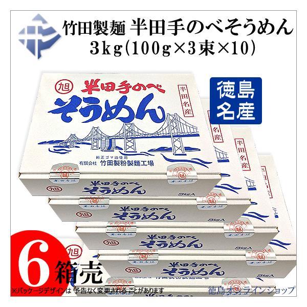 (6個)竹田製麺 半田手延べそうめん3kg (100g×3束×10) x6