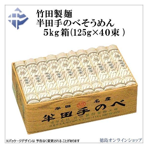 竹田製麺 半田手延そうめん 5kg(125g×40束) tokushimaonlineshop
