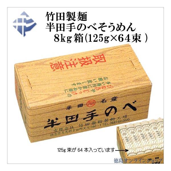 竹田製麺 半田手延そうめん 8kgバラ詰め(125g×64束)|tokushimaonlineshop