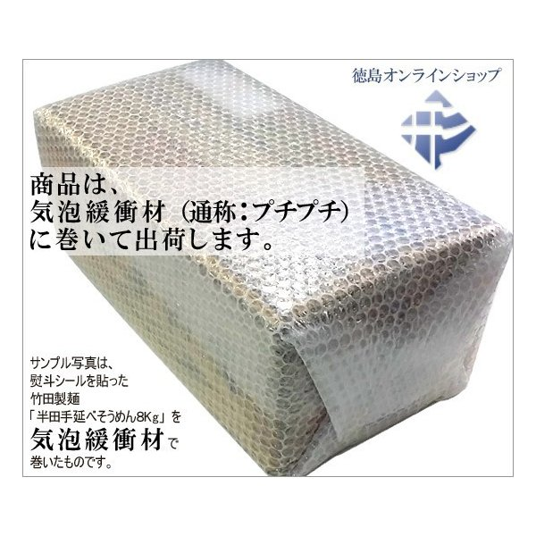 竹田製麺 半田手延そうめん 8kgバラ詰め(125g×64束)|tokushimaonlineshop|04