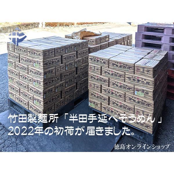 2021年2月16日に竹田製麺「半田手延べそうめん」の初荷が届きました