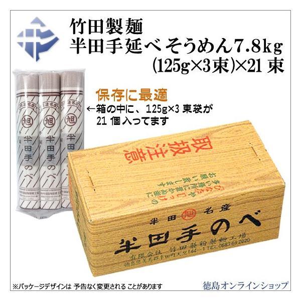 竹田製麺(★3束個包装★)半田手延そうめん125g×3束×21個入 tokushimaonlineshop