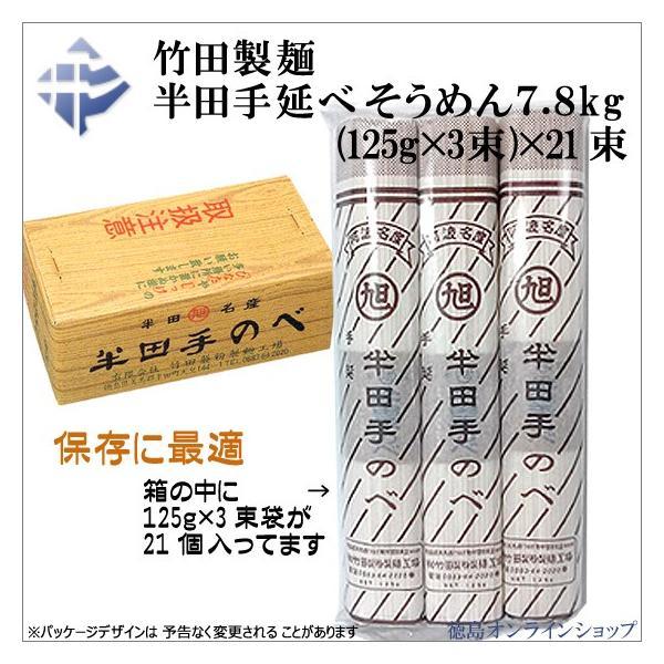 竹田製麺(★3束個包装★)半田手延そうめん125g×3束×21個入 tokushimaonlineshop 02