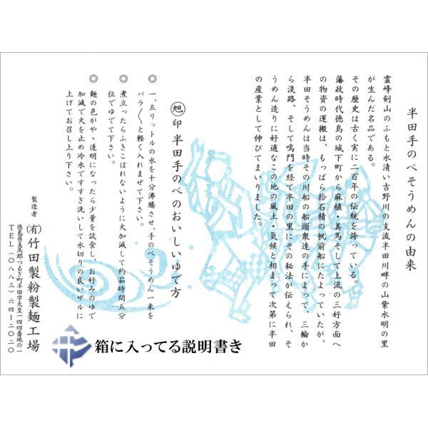 竹田製麺(★3束個包装★)半田手延そうめん125g×3束×21個入 tokushimaonlineshop 06