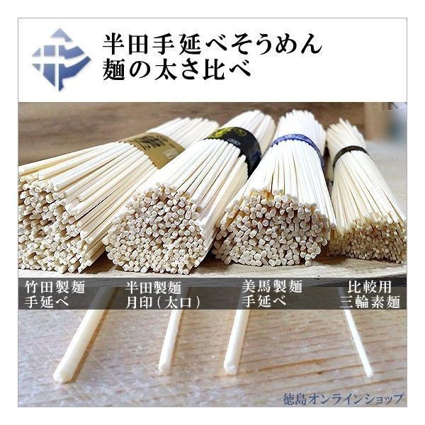 竹田製麺(★3束個包装★)半田手延そうめん125g×3束×21個入 tokushimaonlineshop 08