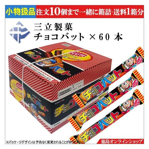 ★小物扱【60本中箱売】1個26円税込:三立製菓 チョコバット×60本|tokushimaonlineshop
