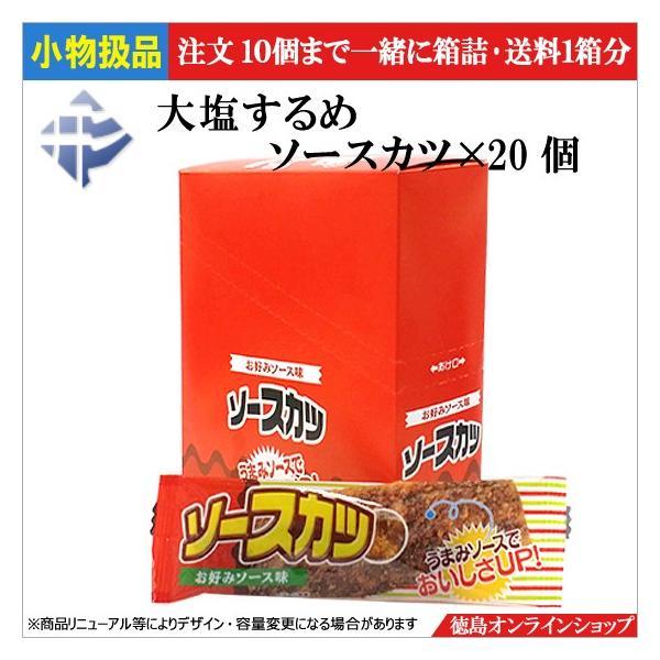 ★小物扱【中箱売】1個28円税込:大塩するめ ソースかつ ×20個