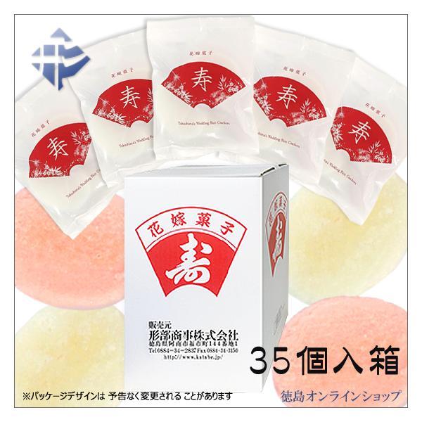 徳島 「花嫁菓子(化粧箱入)」7枚×35袋|tokushimaonlineshop