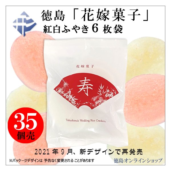 徳島 「花嫁菓子(化粧箱入)」7枚×35袋 tokushimaonlineshop 02